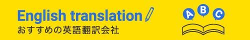 英語翻訳会社